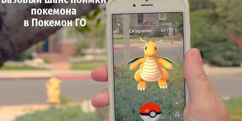 Базовый шанс поимки покемонов в Покемон Го / Pokemon Go