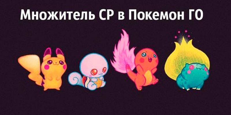 Множитель CP в Pokemon Go