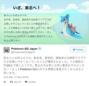 Лапрас в Японии, Новый эвент от Niantic