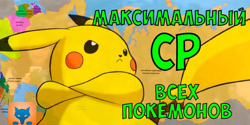 Новые CP максимальные значения в Покемон Го (Combat Power) Pokemon Go