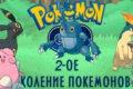 Лучшие покемоны второго поколения в Pokemon Go (Часть 1)  Лучшие покемоны второго поколения в Pokemon Go (Часть 1)