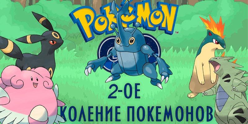 Лучшие покемоны второго поколения в Покемон Го (Часть 1) Pokemon Go