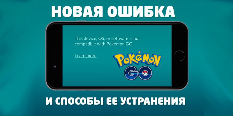 Ошибка This device, OS, or software is not compatible with Pokemon Go