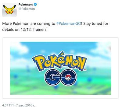 Новые покемоны и эвенты появятся 12 декабря?