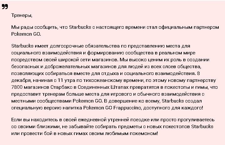 Перевод официального заявления от Niantic