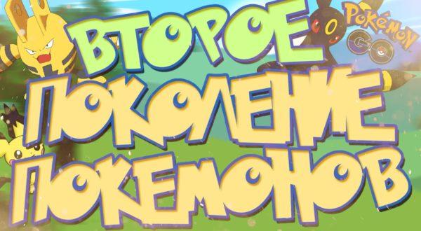 Эволюция покемонов второго поколения в Pokemon GO  Эволюция покемонов второго поколения в Pokemon GO