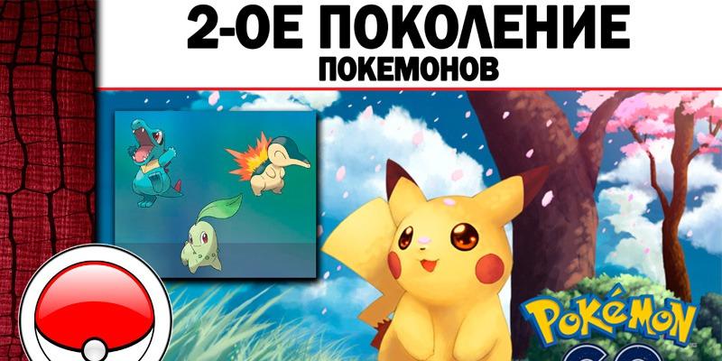 В обновлении Покемон ГО 0.53.1 скрыты покемоны второго поколения