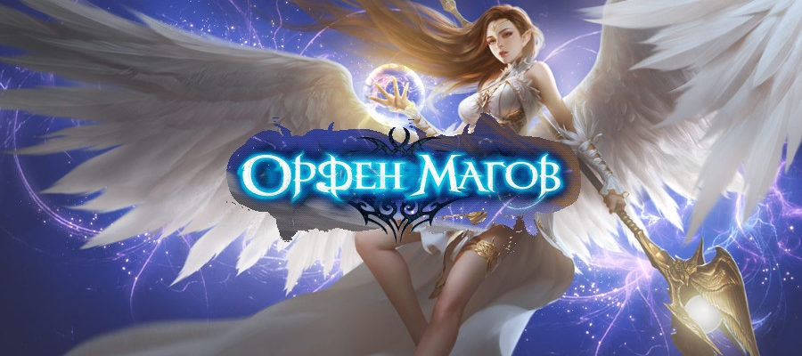 Орден Магов - бесплатная браузерная онлайн игра